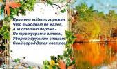 Осенний субботник