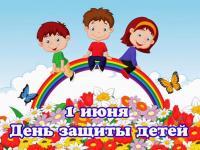 1 ИЮНЯ ДЕНЬ ЗАЩИТЫ ДЕТЕЙ!