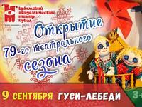 Крымский академический театр кукол открывает новый театральный сезон