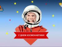 День космонавтики-12 апреля !
