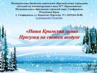 """""""Наша Крымская зима"""" Прогулки на свежем воздухе"""