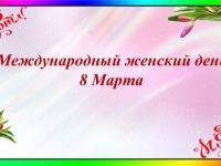 """УТРЕННИКИ """"8 МАРТА"""""""