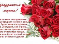 ПОЗДРАВЛЯЕМ ВСЕХ ЖЕНЩИН С ВЕСЕННИМ ПРАЗДНИКОМ 8 МАРТА!!!