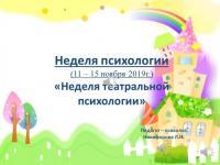 """""""Театральная психология"""""""