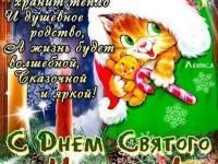Мы всех поздравляем с Днем Святого Николая - одним из самых светлых и радостных христианских праздников. Желаем здоровья, добра, радости и великой духовной благодати. Пусть щедрый Святой принесет мир, счастье, согласие Вашим семьям .