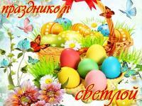Светлый праздник Пасха!!!
