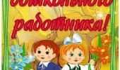 27 сентября -День воспитателя и всех дошкольных работников!